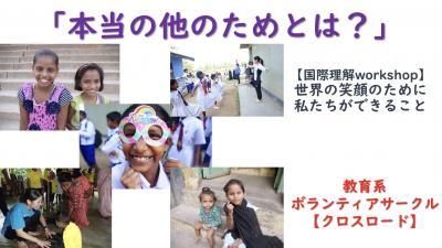 【国際理解ワークショップ】世界の笑顔のために私たちができること