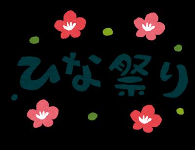【3/3】ひなまつりイベント開催!障がいをお持ちの方と調理&工作♪【緊...