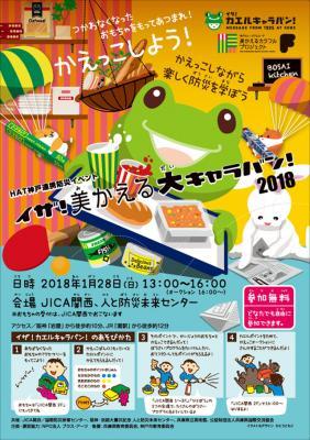HAT神戸防災連携イベント「イザ!美かえる大キャラバン!2018」