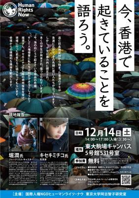 【世界人権デーイベント】12月14日(土)「今、香港で起きていることを語...
