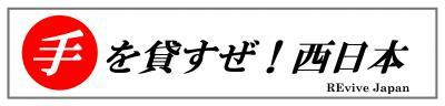 【西日本豪雨災害支援】手を貸すぜ!西日本~第三便~