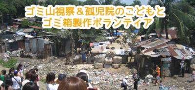ゴミ山視察&孤児院のこども達とゴミ箱制作ボランティア