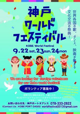 神戸ワールドフェスティバル2018