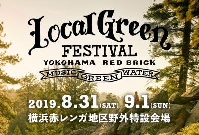 Local Green Festival 2019 グリーンボランティア募集!