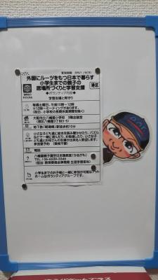 《大阪・港区》外国人の小さな子供たちに絵本の読み聞かせ、学習したり...