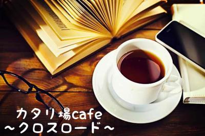 教育系ボランティアサークル【カタリ場cafe~クロスロード~】