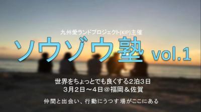 ~世界をちょっとでも良くする2泊3日 ソウゾウ塾vol.1~