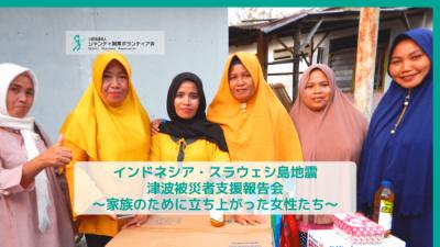 インドネシア・スラウェシ島地震/津波被災者支援報告会--家族のために立...