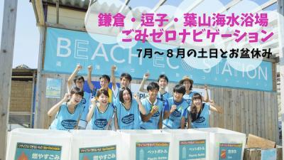 夏はビーチでボランティア!ごみを拾わない環境対策ボランティア募集中!