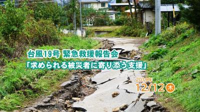 令和元年台風19号 緊急救援報告会「求められる被災者に寄り添う支援」