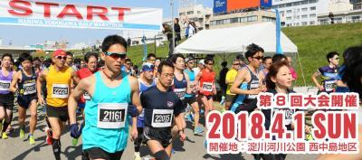 【大阪】マラソン大会運営ボランティア大大大募集!!【4月1日】