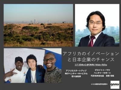 「アフリカのイノベーションと日本企業のチャンス」開催!