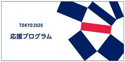東京2020大会参画プログラム ❝応援バリアフリーSHIBUYA2020❞