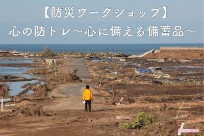 【防災ワークショップ】心の防トレ~心に備える備蓄品~