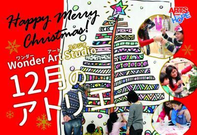 【12月17日(日)】アートスタジオで開催するクリスマスイベント運営ス...