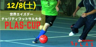 初心者歓迎♪ 世界エイズデー2018 チャリティフットサル大会 [PLAS CUP]