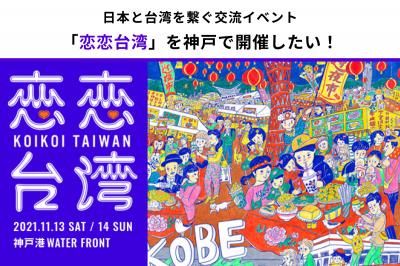 【台湾好きのあなたへ!】日本・台湾交流イベント「恋恋台湾」のボラン...