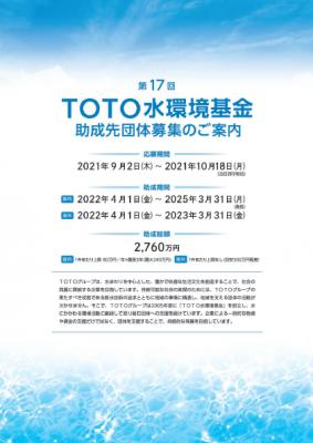 第17回TOTO水環境基金 助成先団体募集