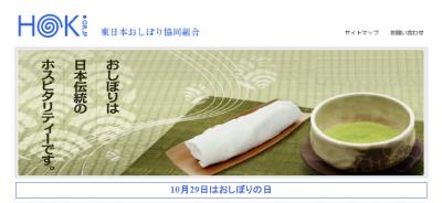 日本のおもてなし「おしぼり」を題材とした文芸作品を企画しています。...