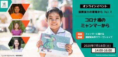 オンラインイベント「コロナ禍のミャンマーから」&翻訳絵本作りワーク...
