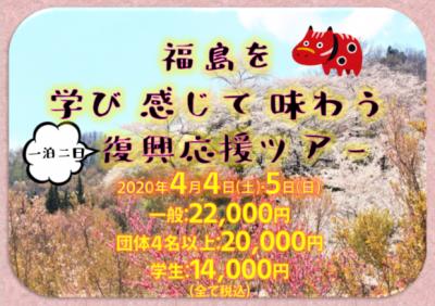 福島を学び感じて味わう復興応援ツアー
