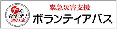 【西日本豪雨災害支援】手を貸すぜ!西日本