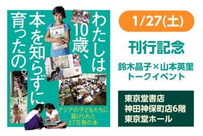1/27『わたしは10歳、本を知らずに育ったの』刊行記念 鈴木晶子×山本英...
