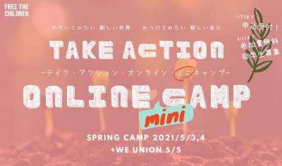 テイク・アクション・オンライン・ミニキャンプ2021春