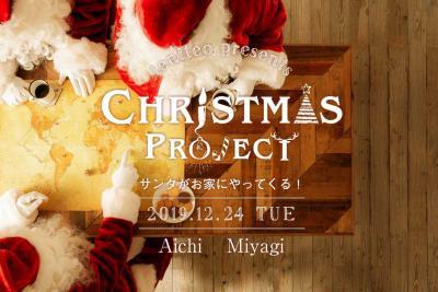 サンタがお家にやってくる!クリスマスプロジェクト運営スタッフ