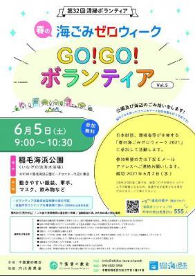 6/5(土)Go!Go!ボランティアvol.5 in千葉(春の海ごみゼロウィーク2021)