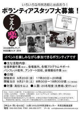 【武蔵小杉駅前でボランティア】かわさきボランティア・市民活動フェア...