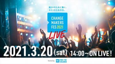 【オンライン配信】Change Makers Fes 2021