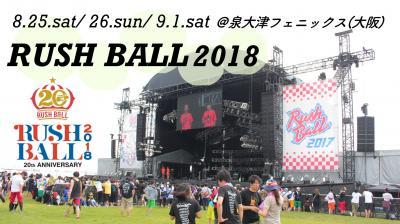 ロックフェスでボランティア!『RUSH BALL 2018』環境対策メンバー募集