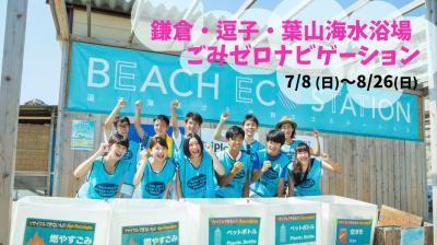 7月8日~8月26日【鎌倉・逗子・葉山 海水浴場ゴミゼロステーション】環...