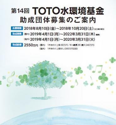 TOTO水環境基金 第14回助成団体募集