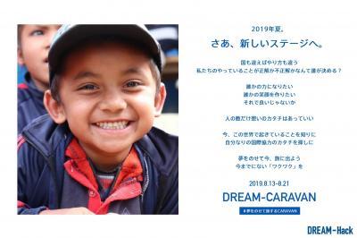 DREAM-CARAVAN