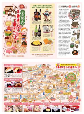 熊本市・平成地区の美味しい食べもの調査と広報~スイーツとパンフレット