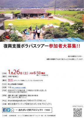 【1/26】復興支援ボランティアバス 参加者募集!【JR神戸→倉敷市・参加...