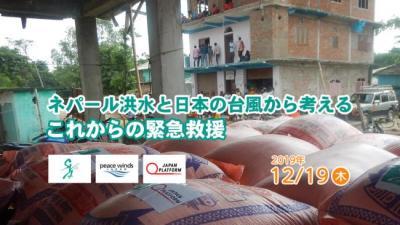報告会「ネパール洪水と日本の台風から考えるこれからの緊急救援」