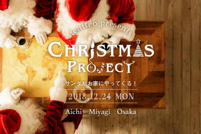 サンタがおうちにやってくる!クリスマスイヴのイベントボランティア募集
