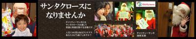 【12/24 チャリティーサンタ】サンタクロースになろう!!【ボランティ...