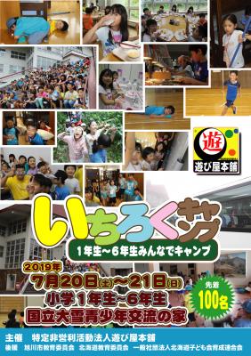 7月20日~21日小学生対象【いちろくキャンプ】札幌・旭川でボランティア...