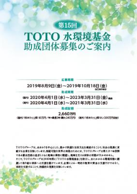第15回TOTO水環境基金 助成団体募集