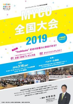 3/16(土)開催、MYCO全国大会参加者募集! 学生・経営者合同のワーク...