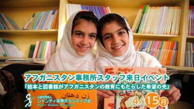 アフガニスタン事務所スタッフ来日イベント「絵本と図書館がアフガニス...