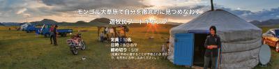 モンゴルの大草原で徹底的に自分を見つめ直す「遊牧民ブートキャンプ」