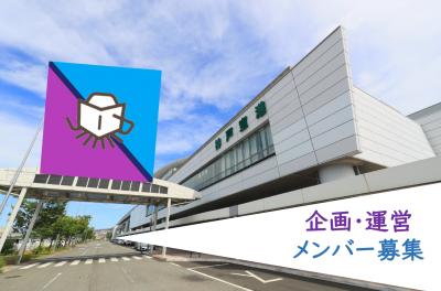 【まちライブラリー神戸空港】本による繋がりを創出します!