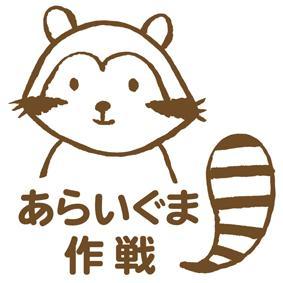 山口でできる写真洗浄ボランティア:西日本豪雨災害(岡山・広島)の被...