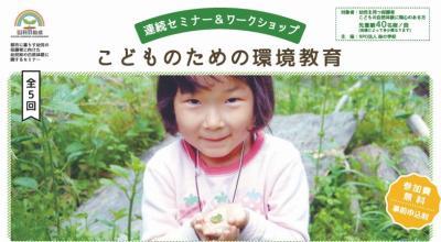 11/21(火)「都心における、幼児期の自然体験に関する連続セミナー&ワー...