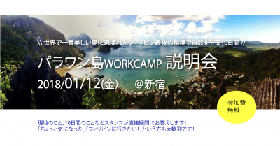 フィリピンパラワン島WORKCAMP説明会